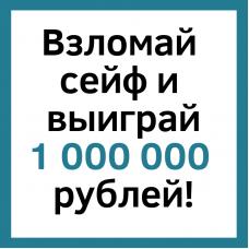 1 000 000 рублей за взлом сейфа!